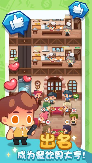 疯狂中餐厅截图3
