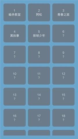 二次元猜歌截图4