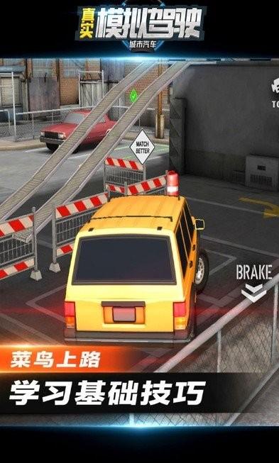 3d真实模拟驾驶汽车截图4