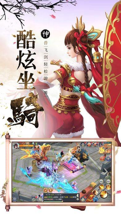 剑舞倩女截图5