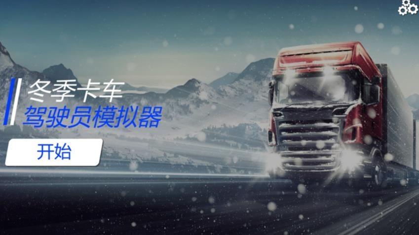 冬季卡车驾驶员模拟器截图3
