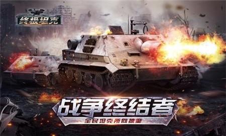 终极坦克截图1