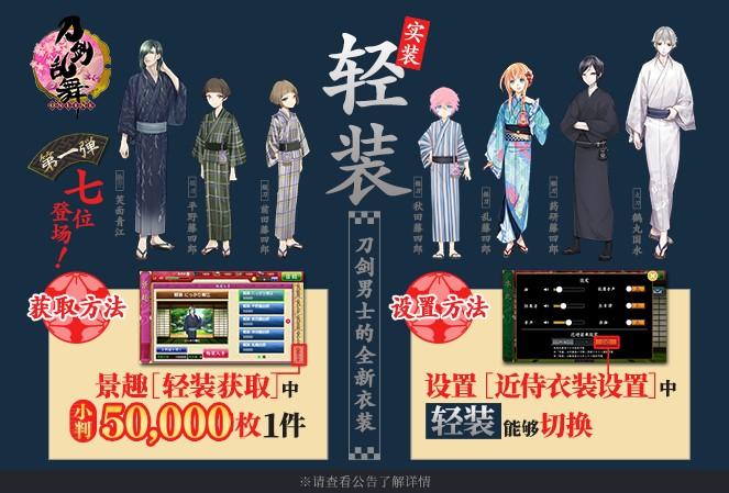 「轻装」「兑换所」登场《刀剑乱舞-ONLINE-》中文版三周年庆开启