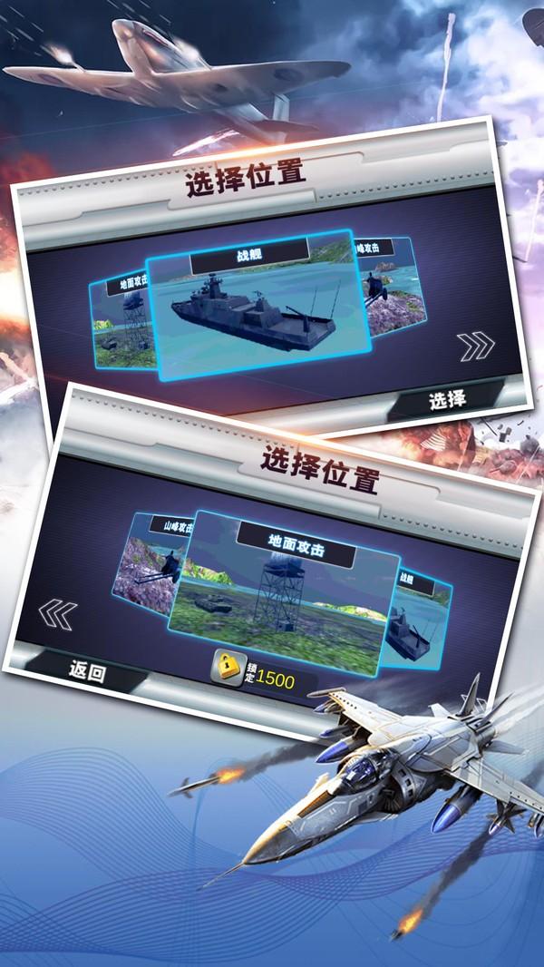 全民空战3D截图2