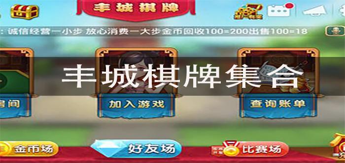 丰城棋牌游戏集合