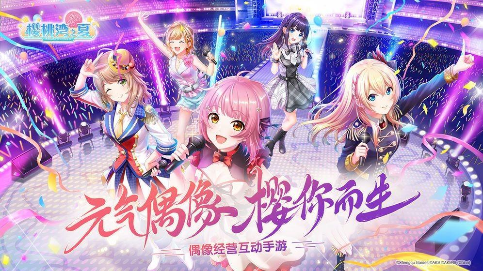 AKB48樱桃湾之夏截图3