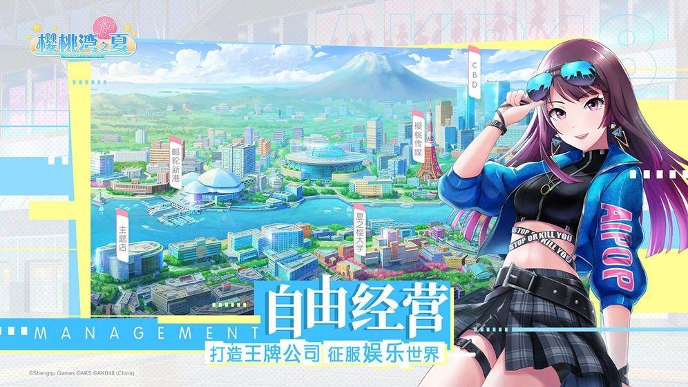 AKB48樱桃湾之夏截图4