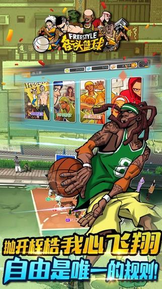 街头篮球2截图1