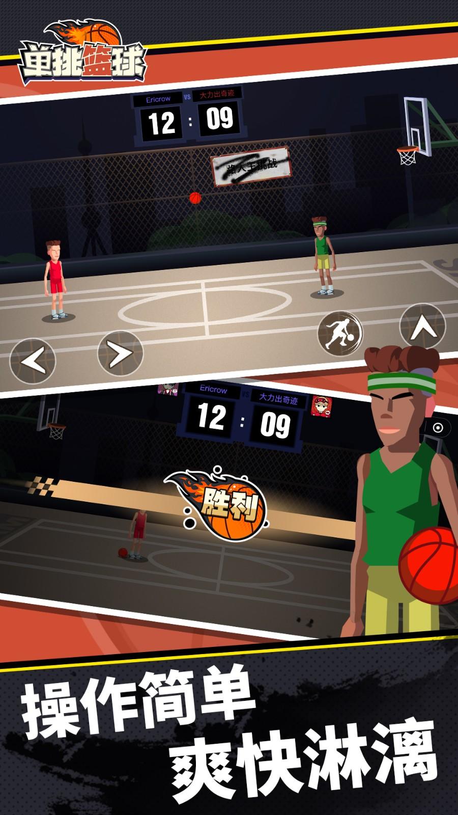 单挑篮球截图1