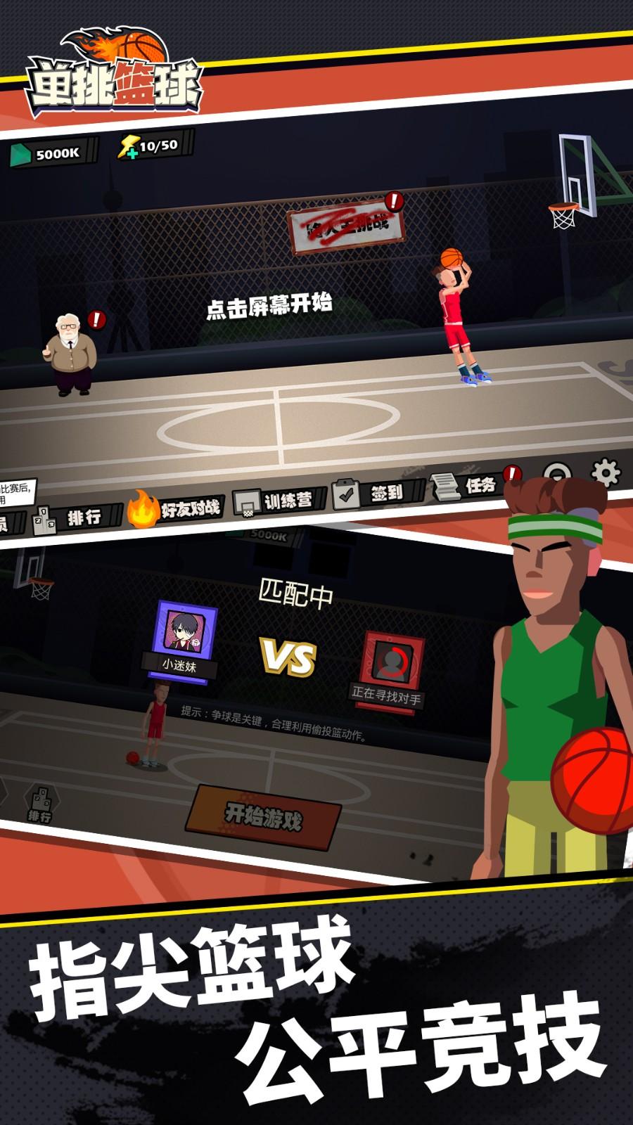 单挑篮球截图2