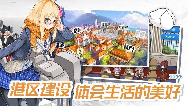 少女与战舰截图2