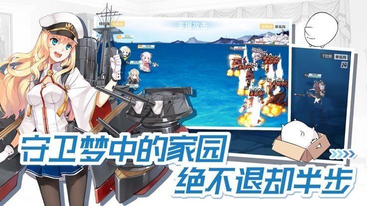 少女与战舰截图1