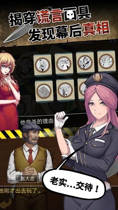 头号侦探社:推理解密游戏截图4