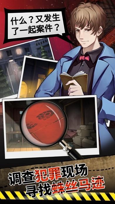 头号侦探社:推理解密游戏截图2
