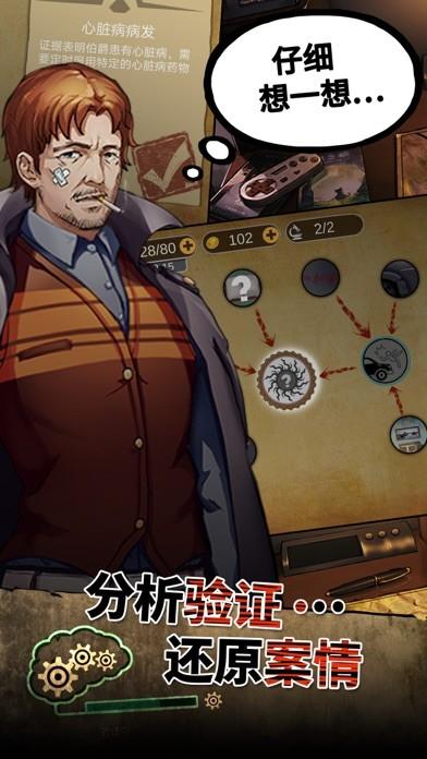 头号侦探社:推理解密游戏截图3