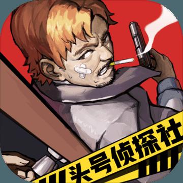 頭號偵探社:推理解密游戲