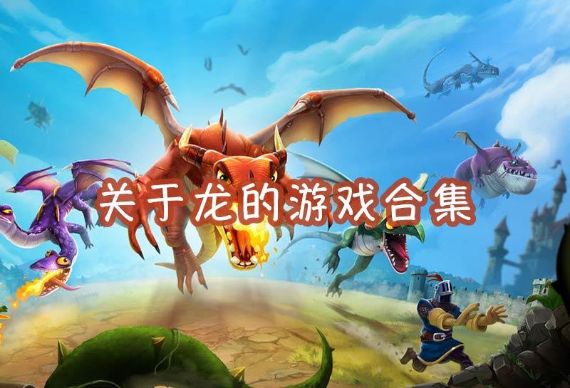 关于龙的游戏大全