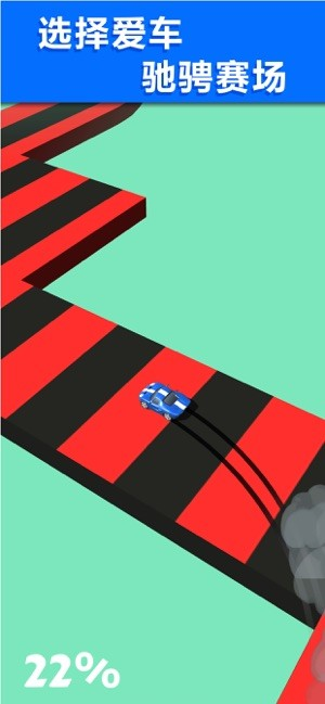 全民漂◆移截图2