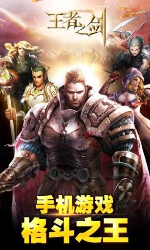 王者之剑截图3