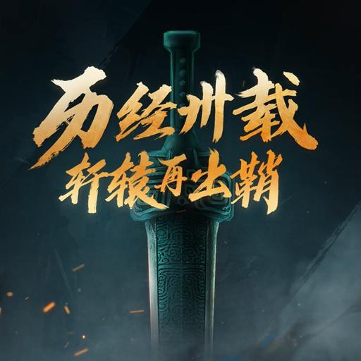 軒轅劍柒官方版