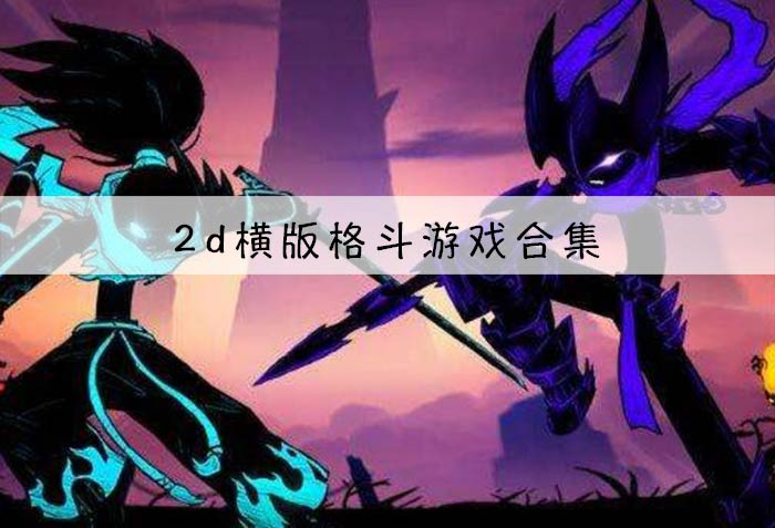 2D横版格斗游戏推荐
