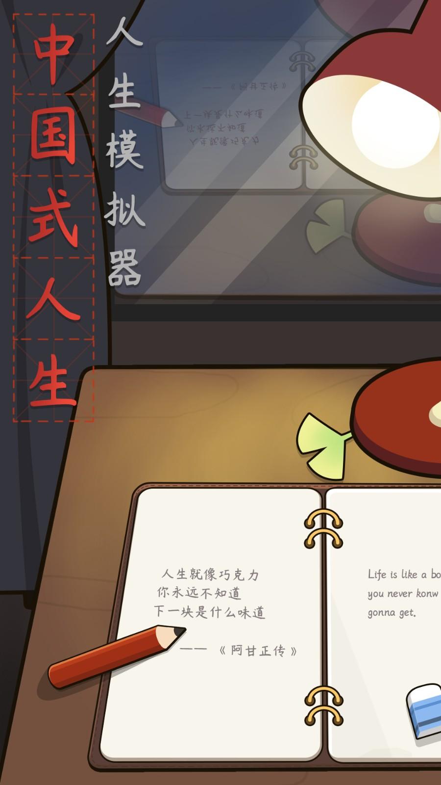 人生模拟器中国式人生截图2