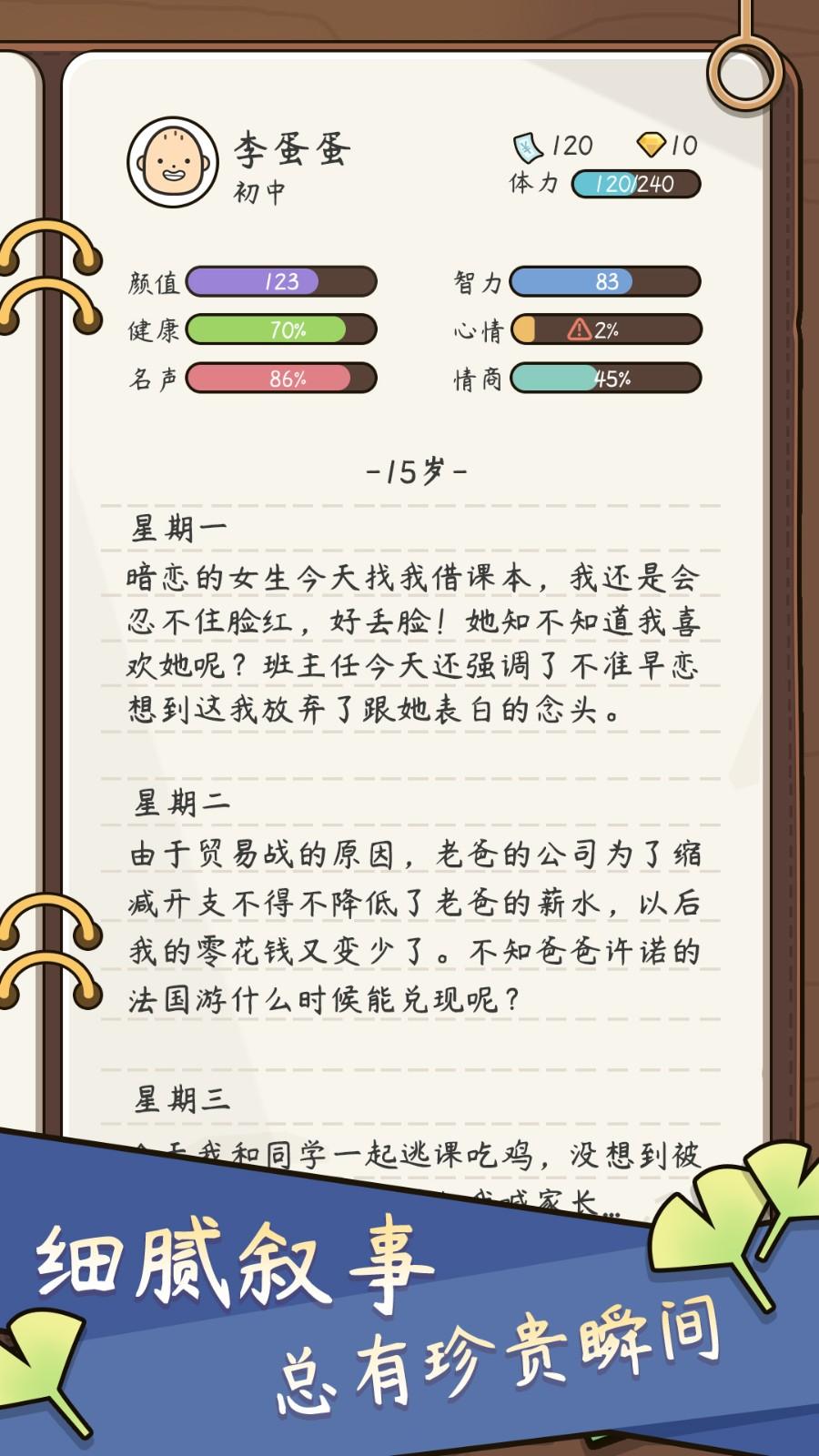 人生模拟器中国式人生截图1