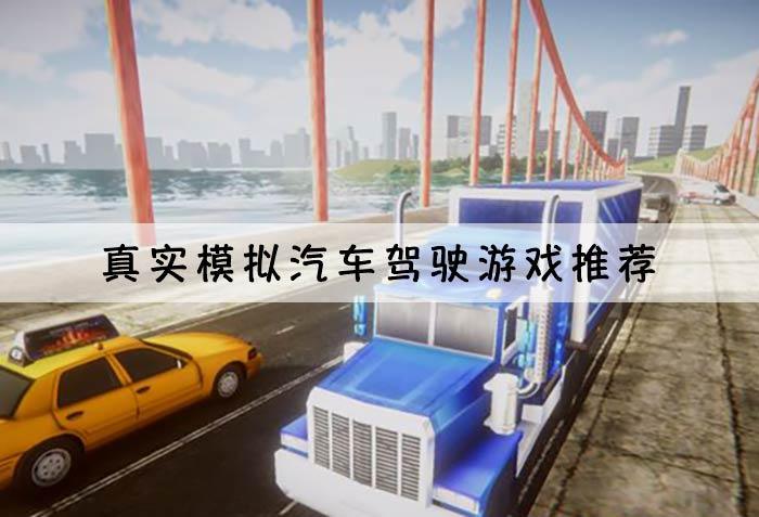 真实模拟驾驶游戏推荐