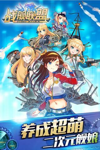 战舰联盟之舰娘出击截图2
