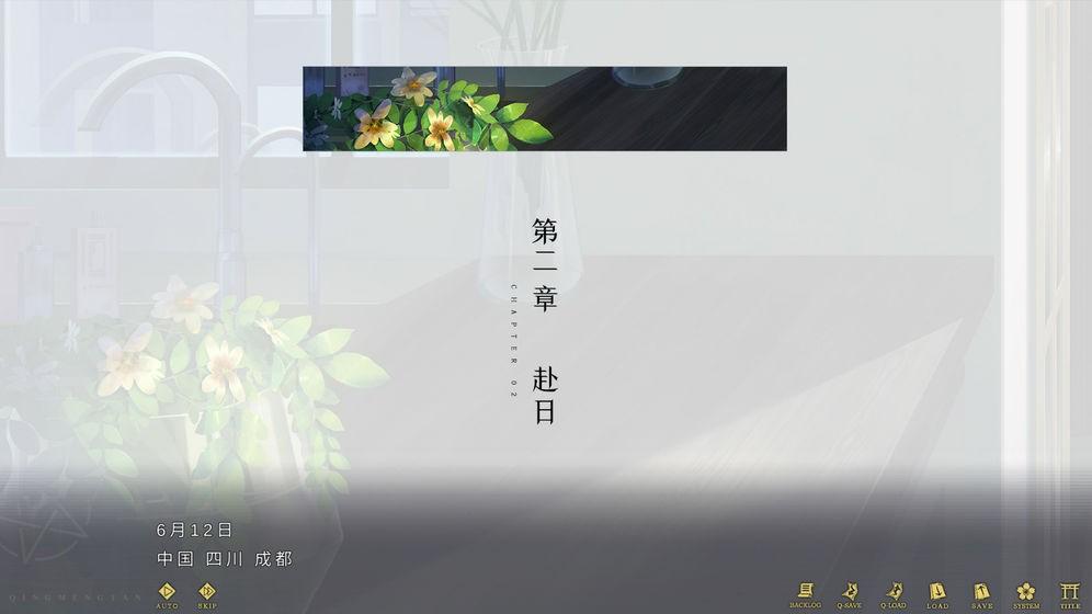 轻梦谭:瓮之篇截图2