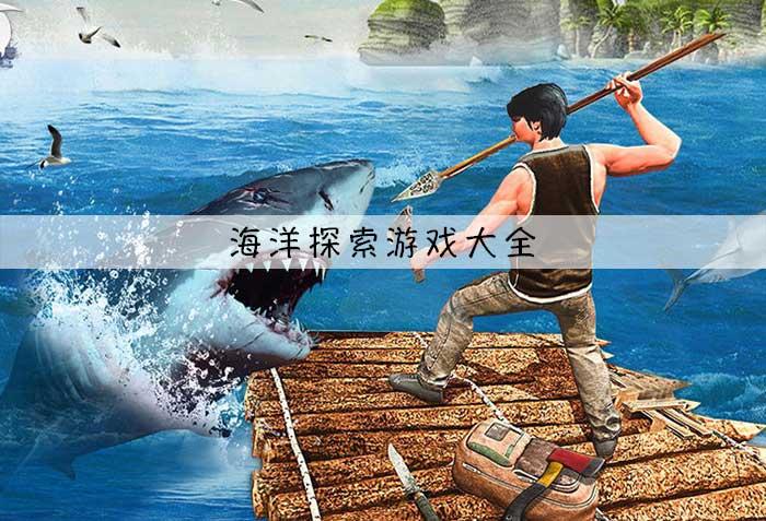 海洋游戏大全