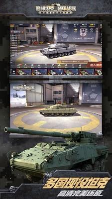 巅∑ 峰坦克截图1