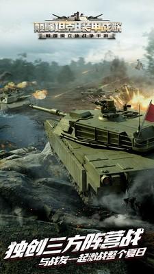 巅峰坦克截小五行不由淡淡笑了笑图3