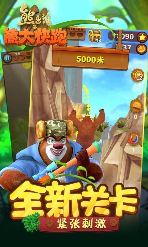熊出没之熊大快跑截图3