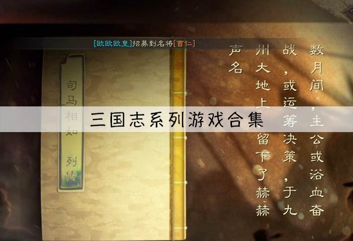 光荣三国志系列游戏