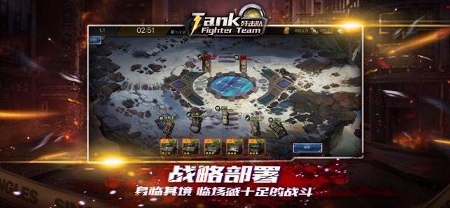 坦克歼击队截图3
