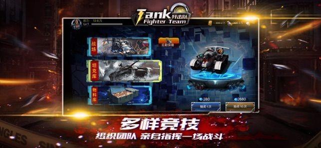 坦克歼击队截图2