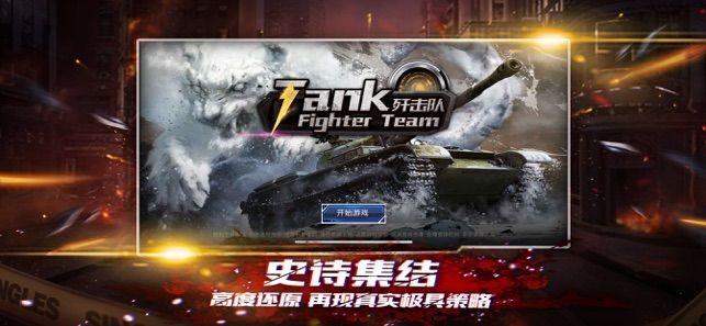 坦克歼击队截图4