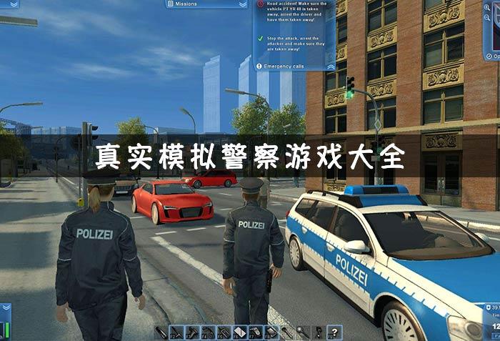 模擬警察游戲大全