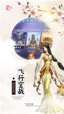 青城剑仙截图4
