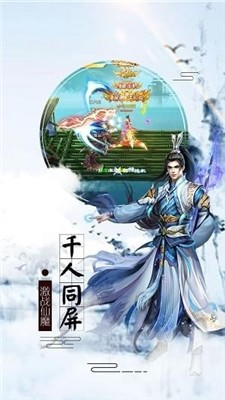 青城剑仙截图1
