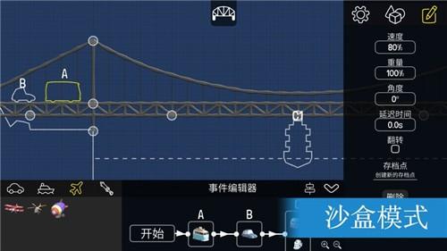 桥梁建筑师截图3