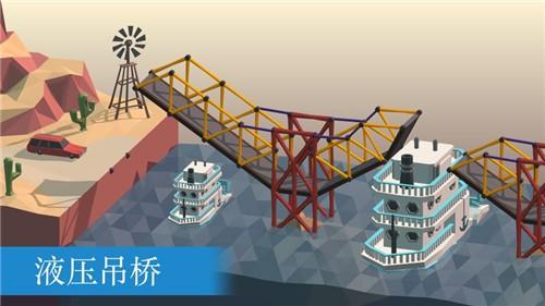 桥梁建筑师截图4