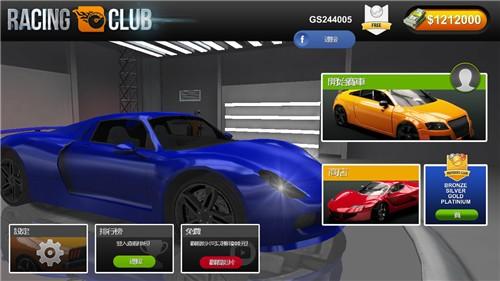 竞速俱乐部截图2