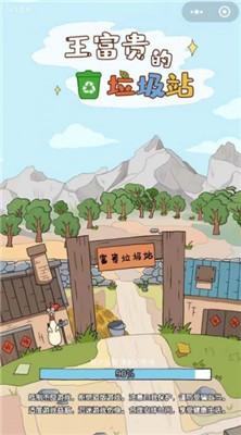王富貴的垃圾站截圖2
