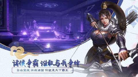 大秦帝国纵横游戏截图4