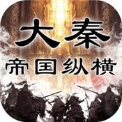 大秦帝国纵横游戏