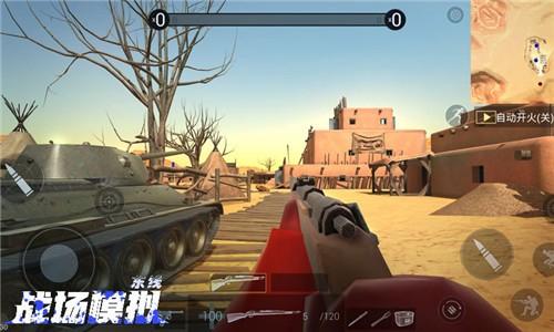 战场模拟截图4