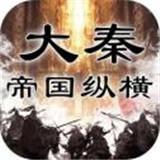大秦帝国纵横手游