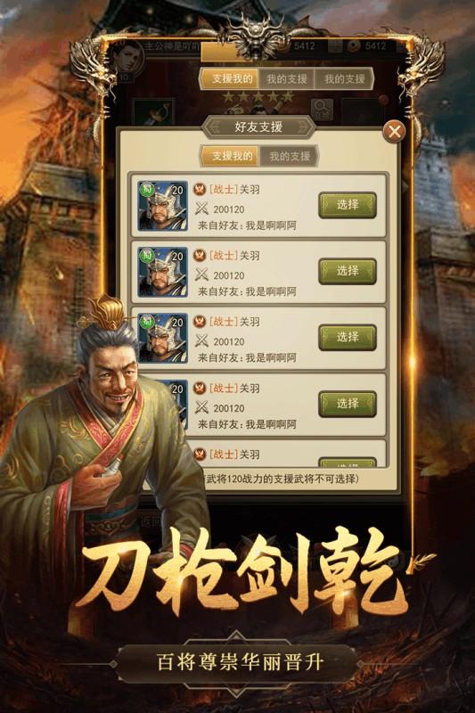 烽火诸侯截图4